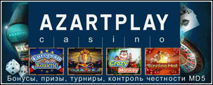 Казино Азарт Плей (Azart Play Casino)